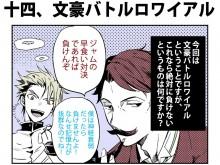 bng5_comic1003