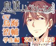 APPLE FOREST ドラマCD「息遣いシリーズ」公式サイト